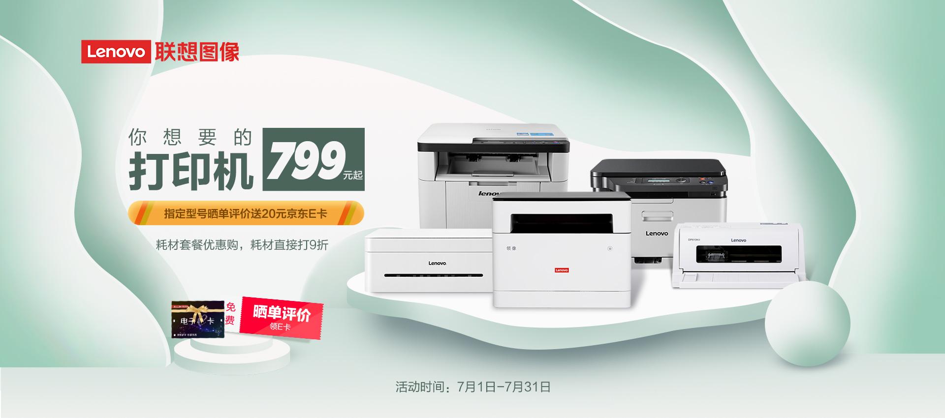 打印机促销